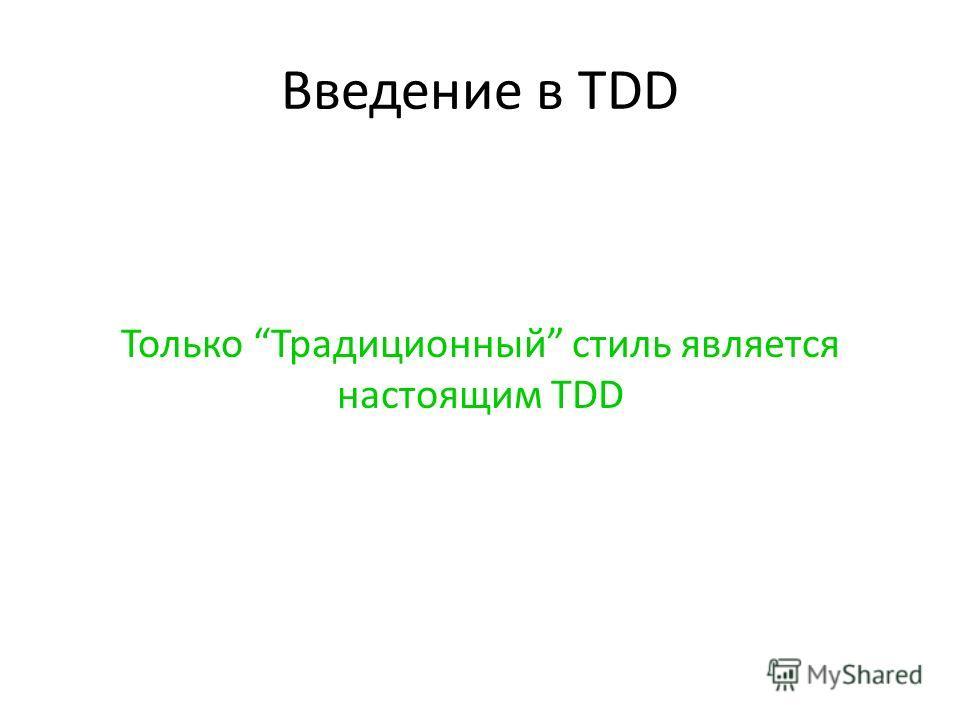 Введение в TDD Только Традиционный стиль является настоящим TDD
