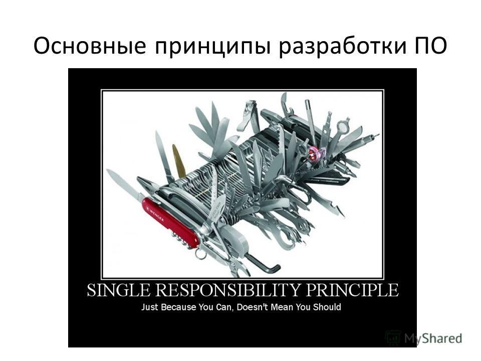 Основные принципы разработки ПО