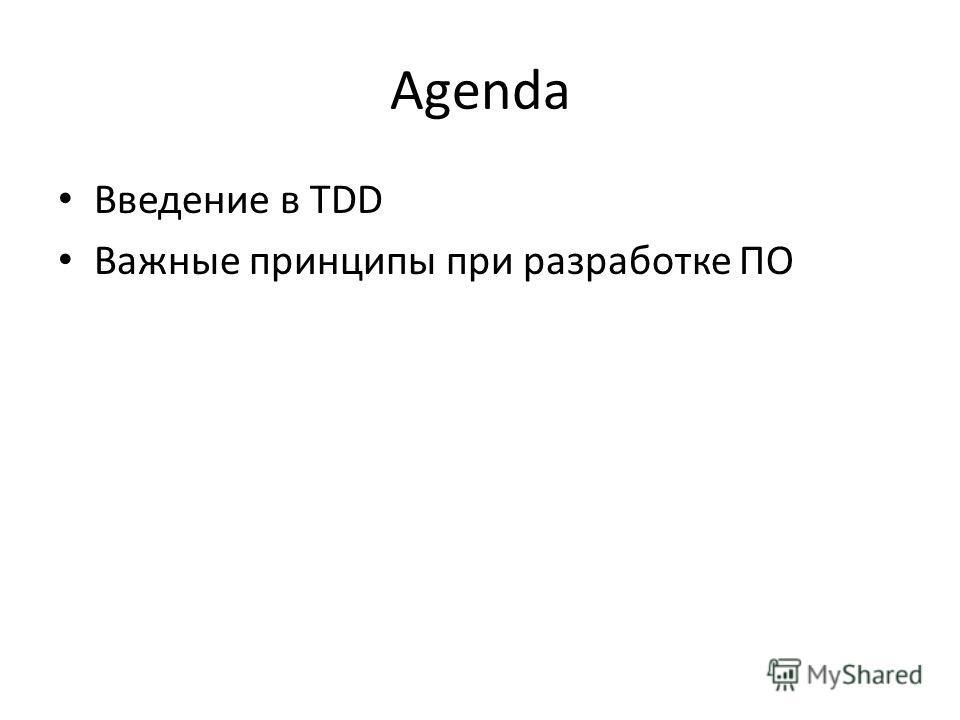 Agenda Введение в TDD Важные принципы при разработке ПО