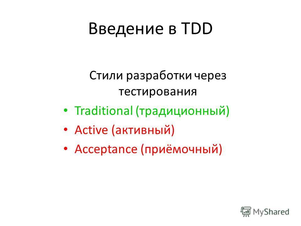 Стили разработки через тестирования Traditional (традиционный) Active (активный) Acceptance (приёмочный)