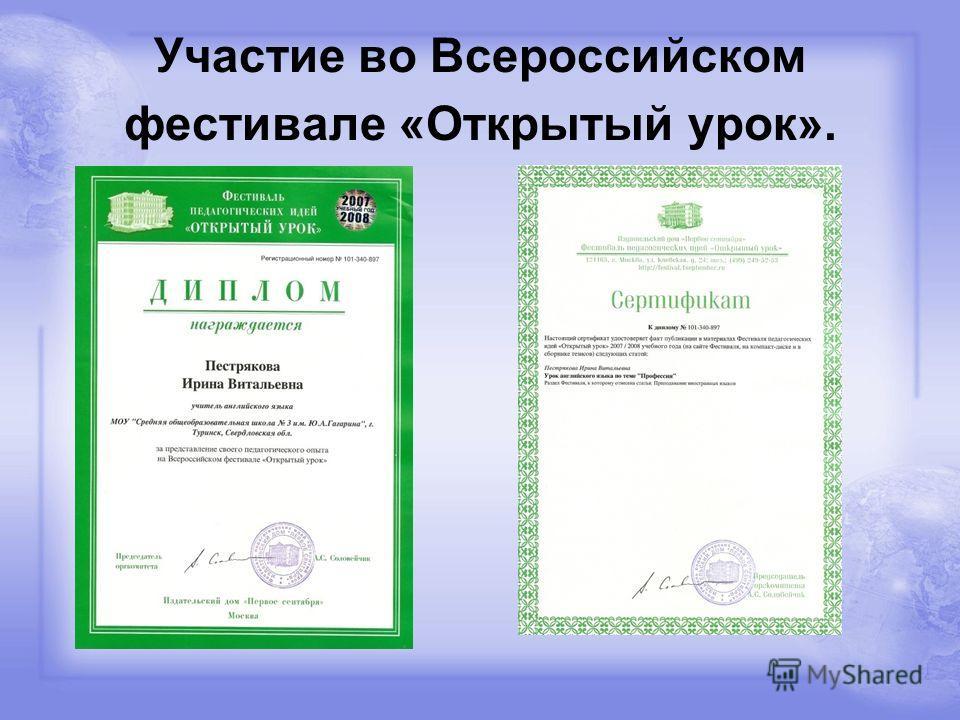Участие во Всероссийском фестивале «Открытый урок».