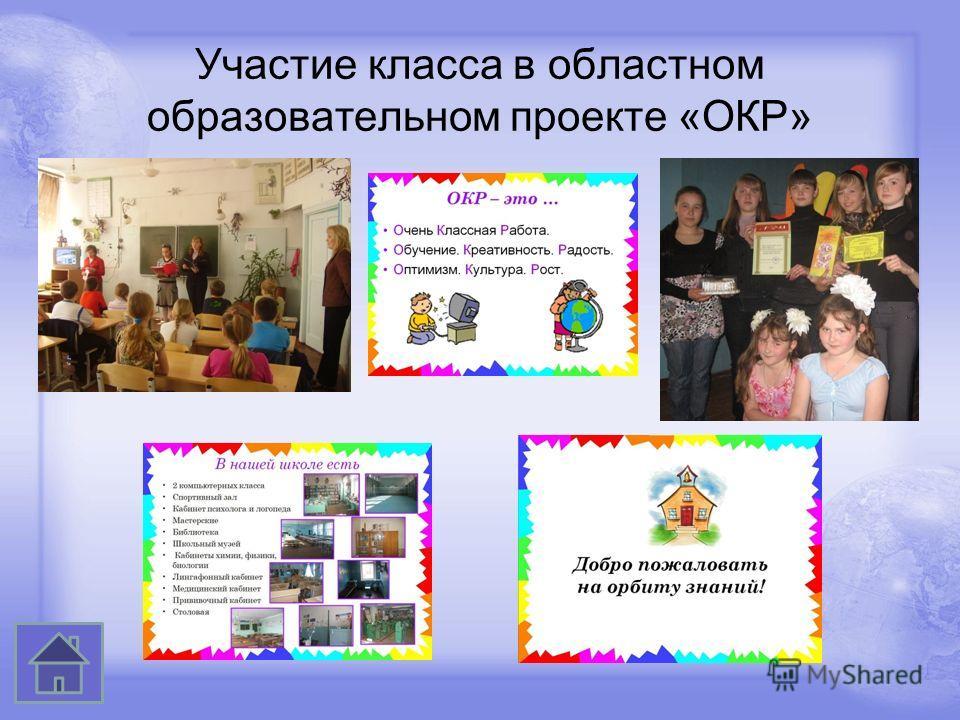 Участие класса в областном образовательном проекте «ОКР»