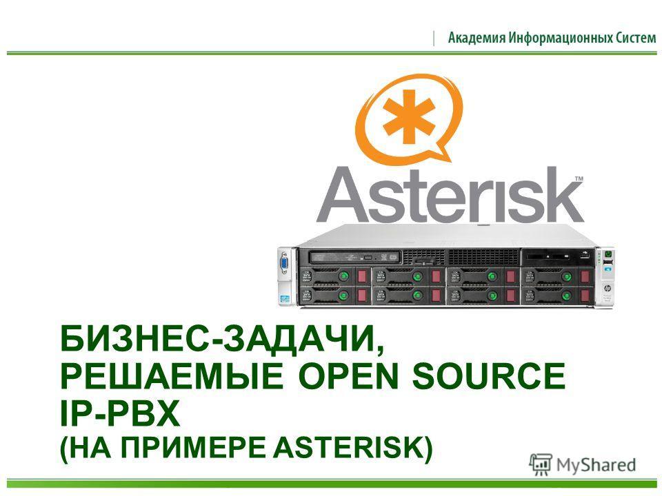 БИЗНЕС-ЗАДАЧИ, РЕШАЕМЫЕ OPEN SOURCE IP-PBX (НА ПРИМЕРЕ ASTERISK)