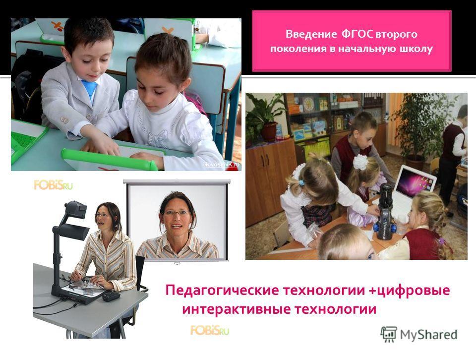 Педагогические технологии +цифровые интерактивные технологии Введение ФГОС второго поколения в начальную школу