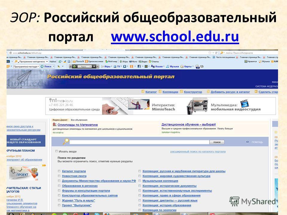 ЭОР: Российский общеобразовательный портал www.school.edu.ru www.school.edu.ru