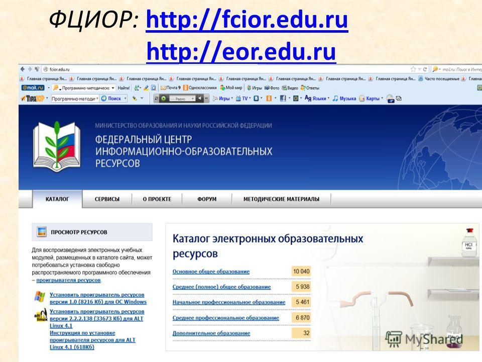 ФЦИОР: http://fcior.edu.ru http://eor.edu.ruhttp://fcior.edu.ru http://eor.edu.ru
