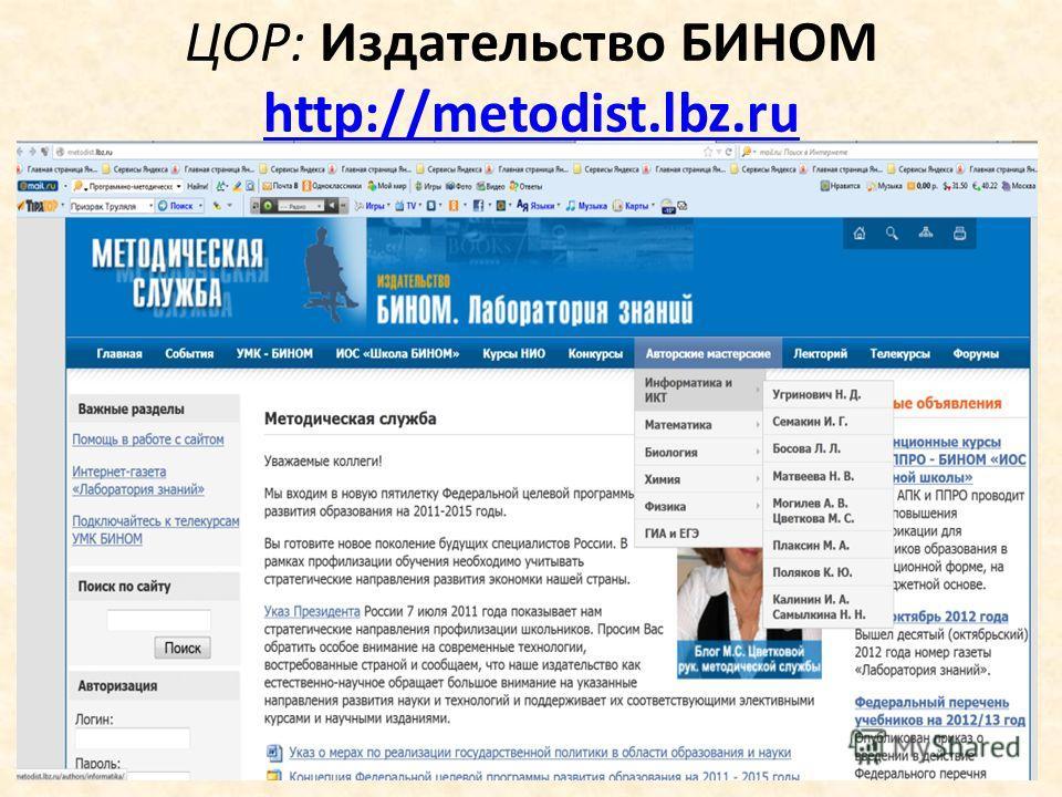 ЦОР: Издательство БИНОМ http://metodist.lbz.ru http://metodist.lbz.ru