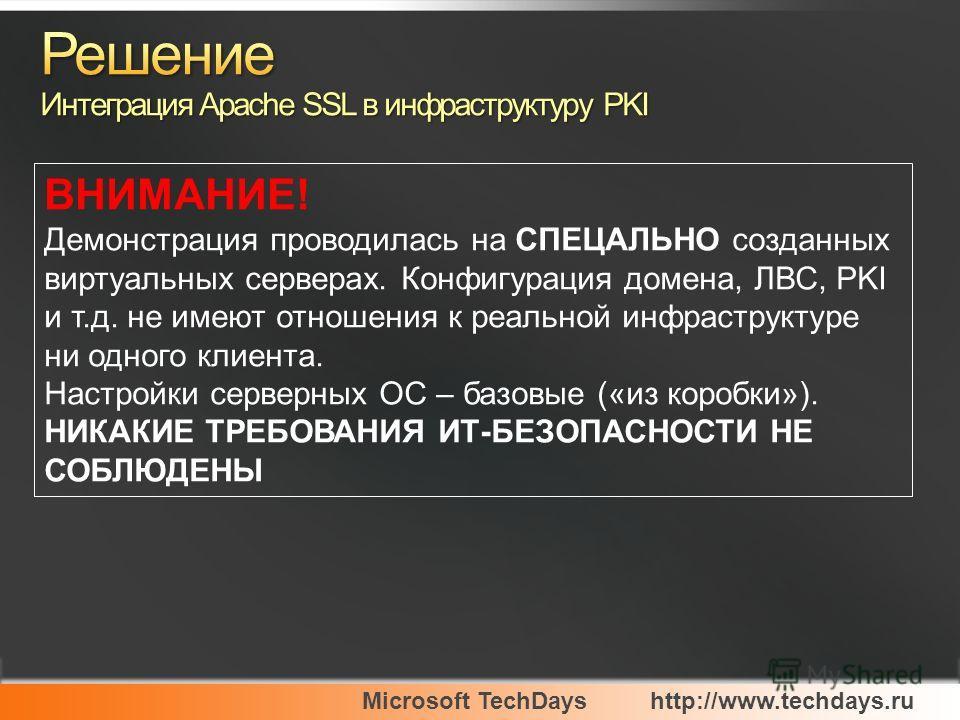 ВНИМАНИЕ! Демонстрация проводилась на СПЕЦАЛЬНО созданных виртуальных серверах. Конфигурация домена, ЛВС, PKI и т.д. не имеют отношения к реальной инфраструктуре ни одного клиента. Настройки серверных ОС – базовые («из коробки»). НИКАКИЕ ТРЕБОВАНИЯ И