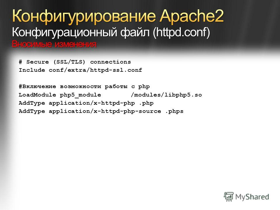 # Secure (SSL/TLS) connections Include conf/extra/httpd-ssl.conf #Включение возможности работы с php LoadModule php5_module/modules/libphp5.so AddType application/x-httpd-php.php AddType application/x-httpd-php-source.phps