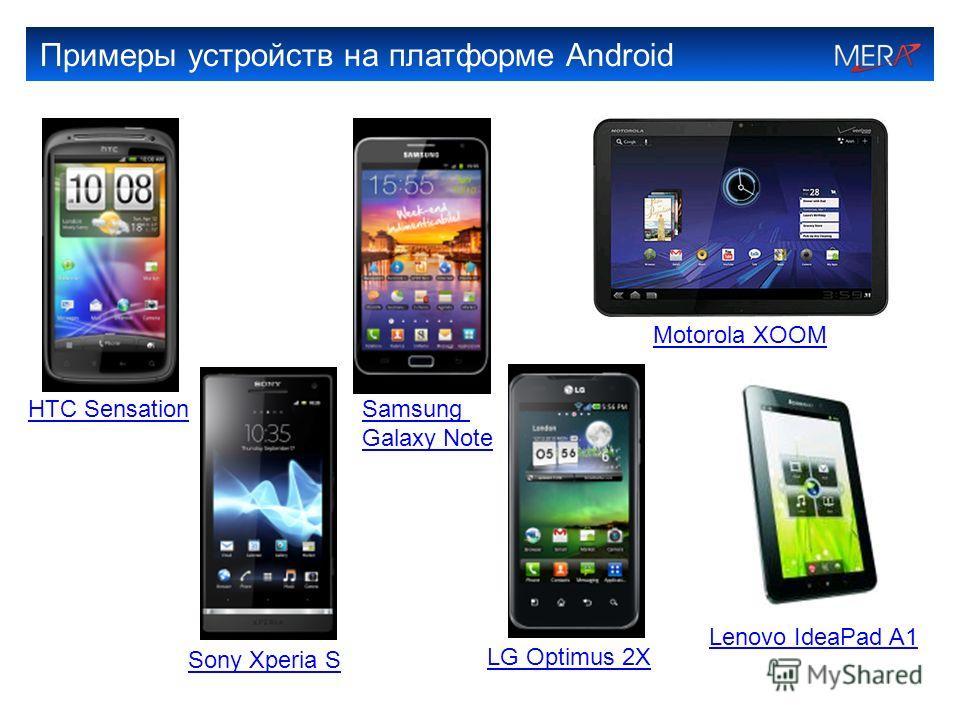 Примеры устройств на платформе Android HTC Sensation Sony Xperia S Samsung Galaxy Note LG Optimus 2X Lenovo IdeaPad A1 Motorola XOOM