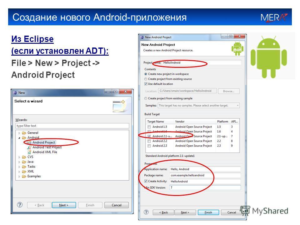 Создание нового Android-приложения Из Eclipse (если установлен ADT): File > New > Project -> Android Project