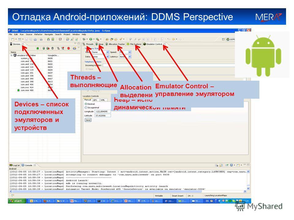 Отладка Android-приложений: DDMS Perspective