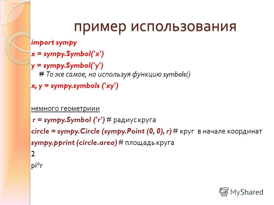 пример использования import sympy x = sympy.Symbol('x') y = sympy.Symbol('y') # То же самое, но используя функцию symbols() x, y = sympy.symbols ('xy') немного геометриии r = sympy.Symbol ('r') # радиус круга circle = sympy.Circle (sympy.Point (0, 0)