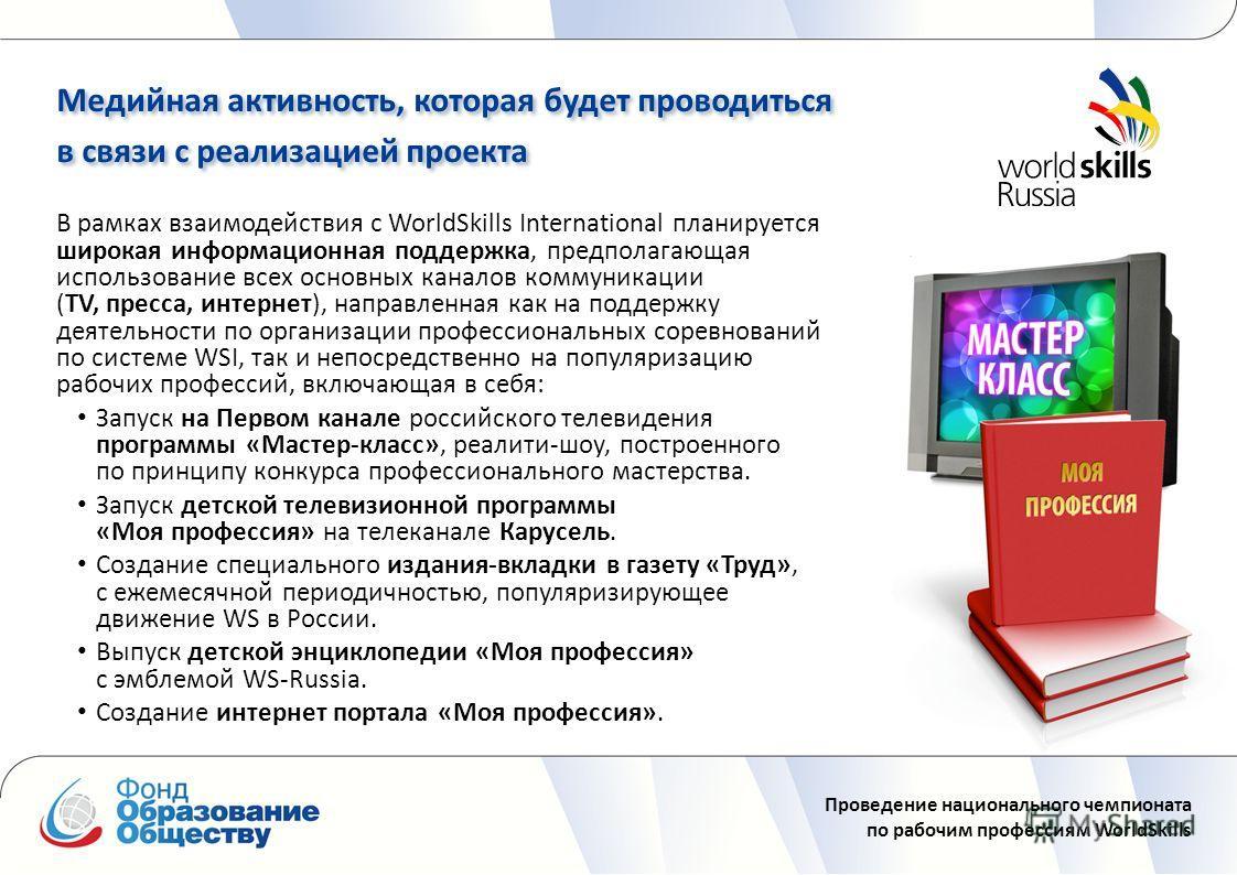 Проведение национального чемпионата по рабочим профессиям WorldSkills Медийная активность, которая будет проводиться в связи с реализацией проекта Медийная активность, которая будет проводиться в связи с реализацией проекта В рамках взаимодействия с