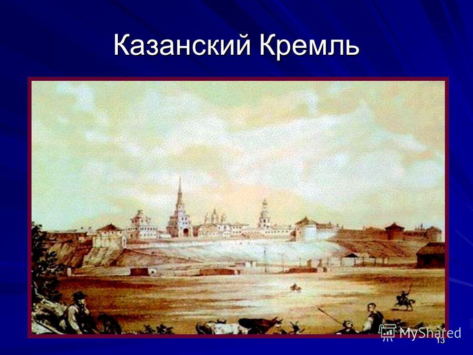 Казанский Кремль 13