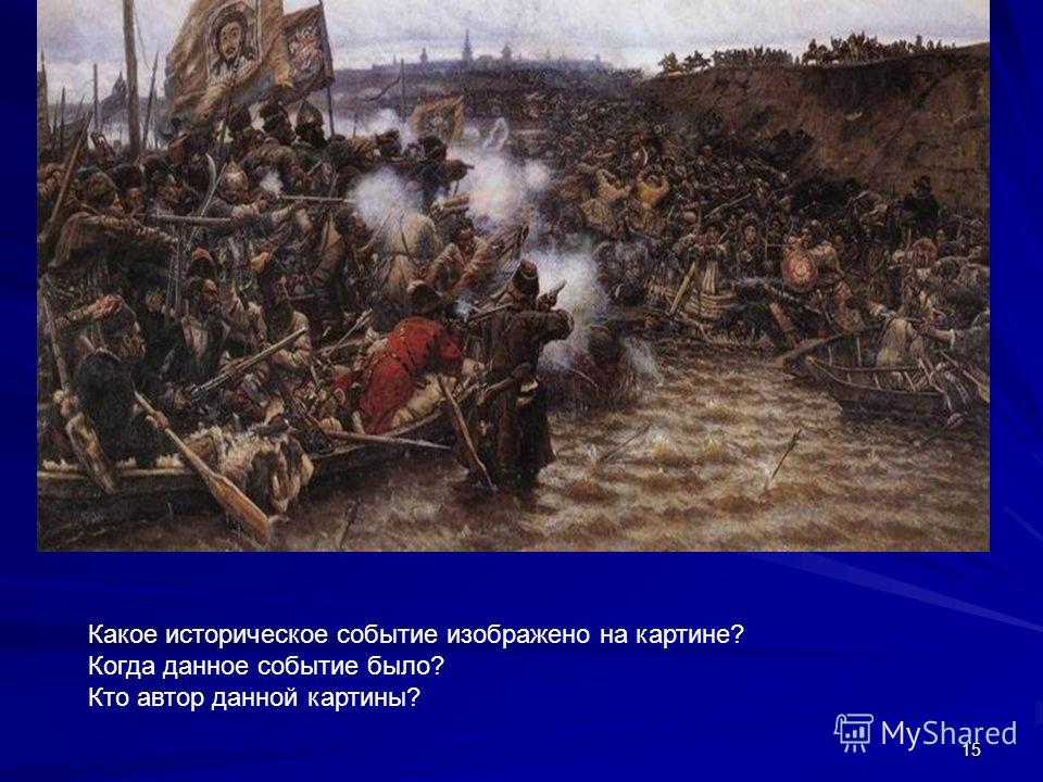 15 Какое историческое событие изображено на картине? Когда данное событие было? Кто автор данной картины?
