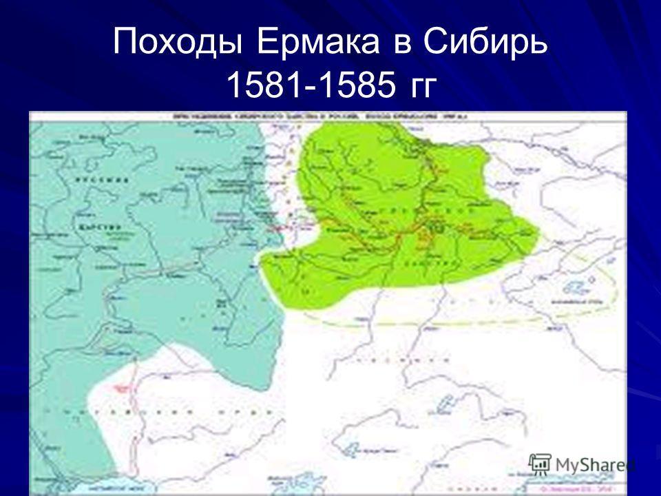 Походы Ермака в Сибирь 1581-1585 гг
