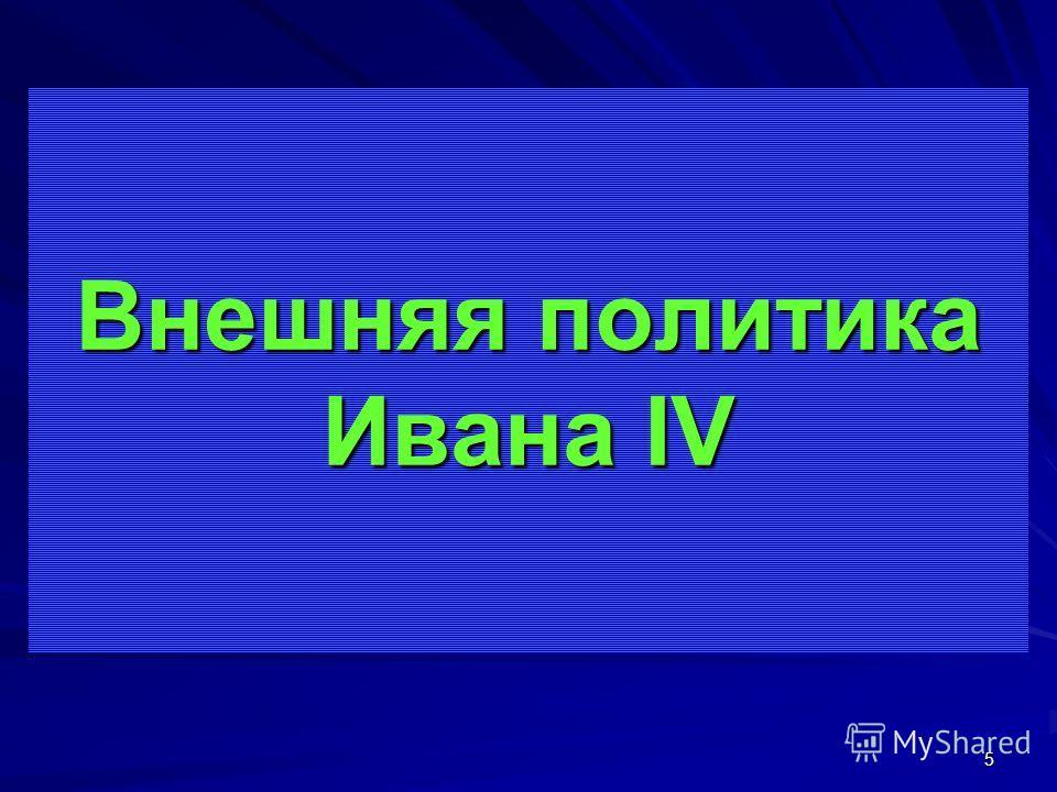 Внешняя политика Ивана IV 5