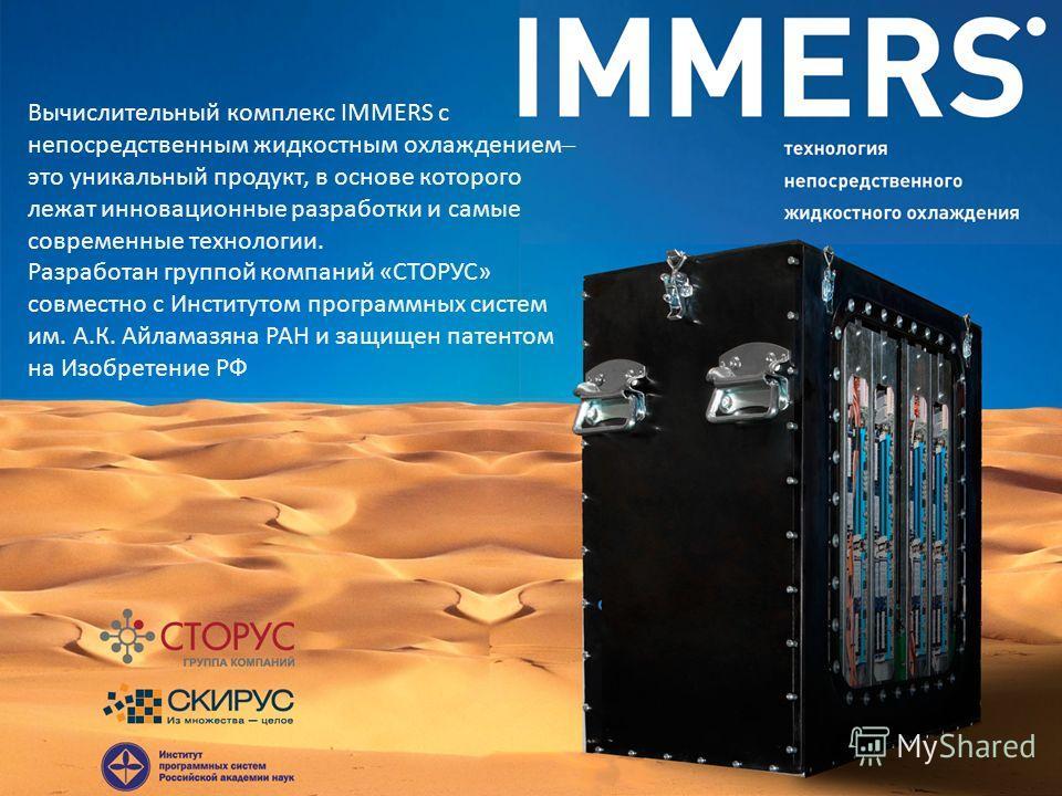 Вычислительный комплекс IMMERS с непосредственным жидкостным охлаждением – это уникальный продукт, в основе которого лежат инновационные разработки и самые современные технологии. Разработан группой компаний «СТОРУС» совместно с Институтом программны