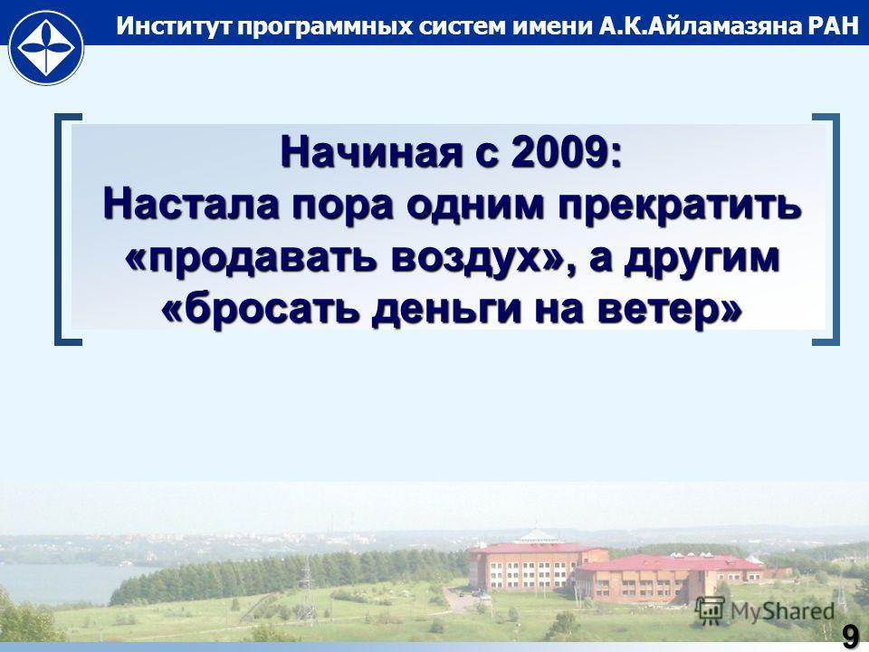 Институт программных систем имени А.К.Айламазяна РАН Начиная с 2009: Настала пора одним прекратить «продавать воздух», а другим «бросать деньги на ветер» 9