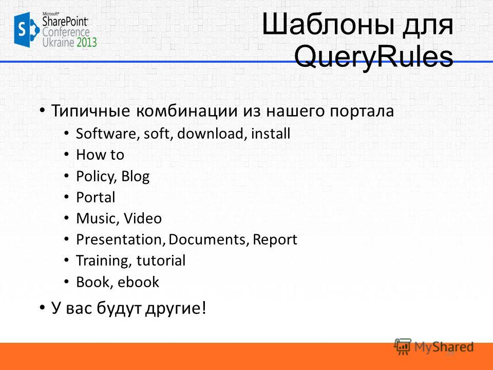 Шаблоны для QueryRules Типичные комбинации из нашего портала Software, soft, download, install How to Policy, Blog Portal Music, Video Presentation, Documents, Report Training, tutorial Book, ebook У вас будут другие! 29