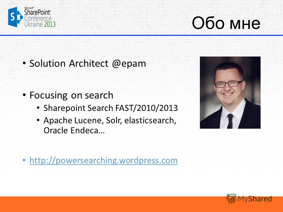 Обо мне Solution Architect @epam Focusing on search Sharepoint Search FAST/2010/2013 Apache Lucene, Solr, elasticsearch, Oracle Endeca… http://powersearching.wordpress.com 3