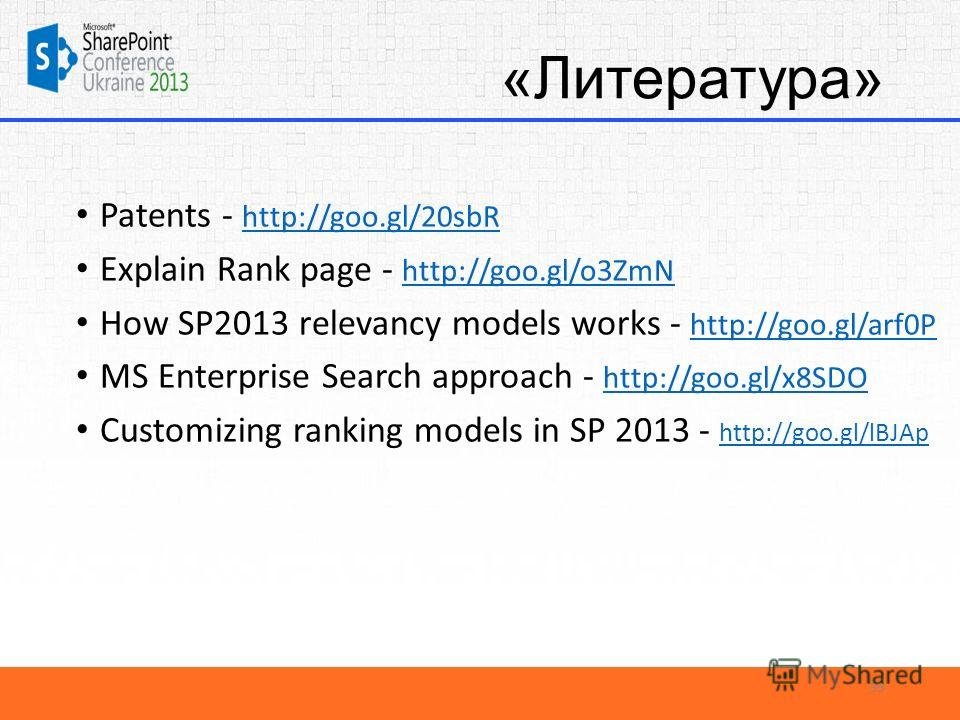 «Литература» Patents - http://goo.gl/20sbR http://goo.gl/20sbR Explain Rank page - http://goo.gl/o3ZmN http://goo.gl/o3ZmN How SP2013 relevancy models works - http://goo.gl/arf0P http://goo.gl/arf0P MS Enterprise Search approach - http://goo.gl/x8SDO