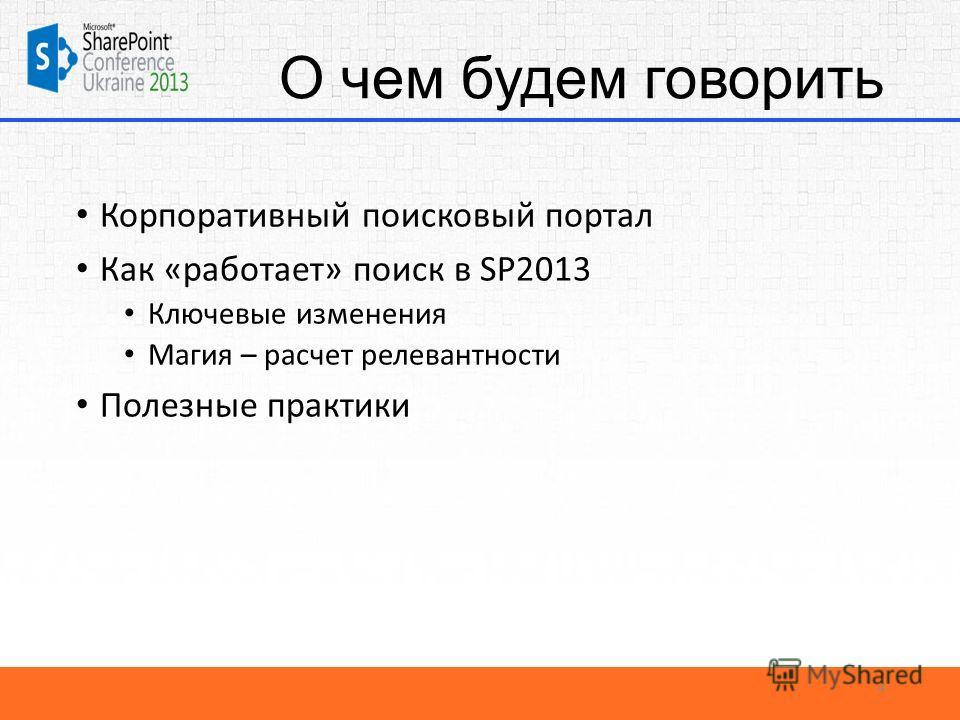 О чем будем говорить Корпоративный поисковый портал Как «работает» поиск в SP2013 Ключевые изменения Магия – расчет релевантности Полезные практики 4