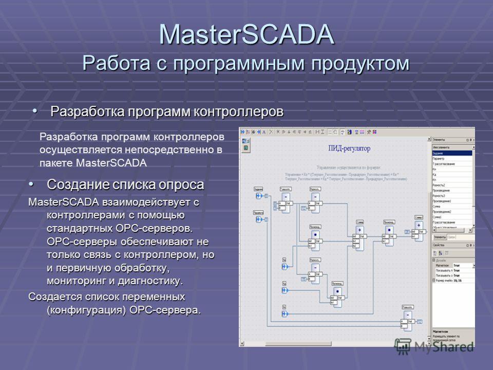 MasterSCADA Работа с программным продуктом Разработка программ контроллеров Разработка программ контроллеров Разработка программ контроллеров осуществляется непосредственно в пакете MasterSCADA Создание списка опроса Создание списка опроса MasterSCAD