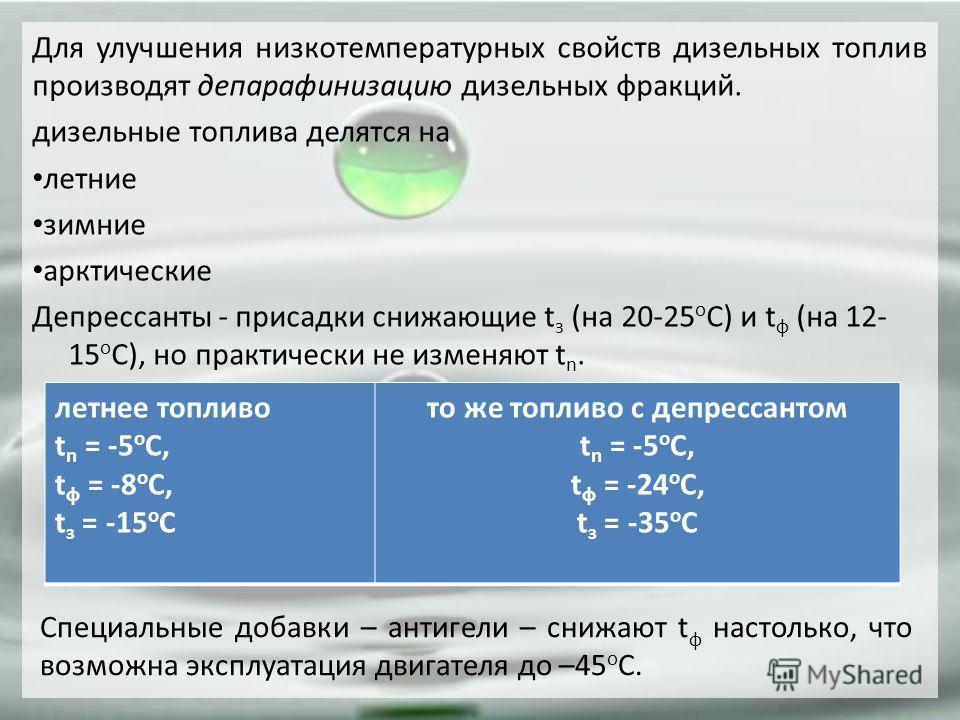 Для улучшения низкотемпературных свойств дизельных топлив производят депарафинизацию дизельных фракций. дизельные топлива делятся на летние зимние арктические Депрессанты - присадки снижающие t з (на 20-25 о С) и t ф (на 12- 15 о С), но практически н