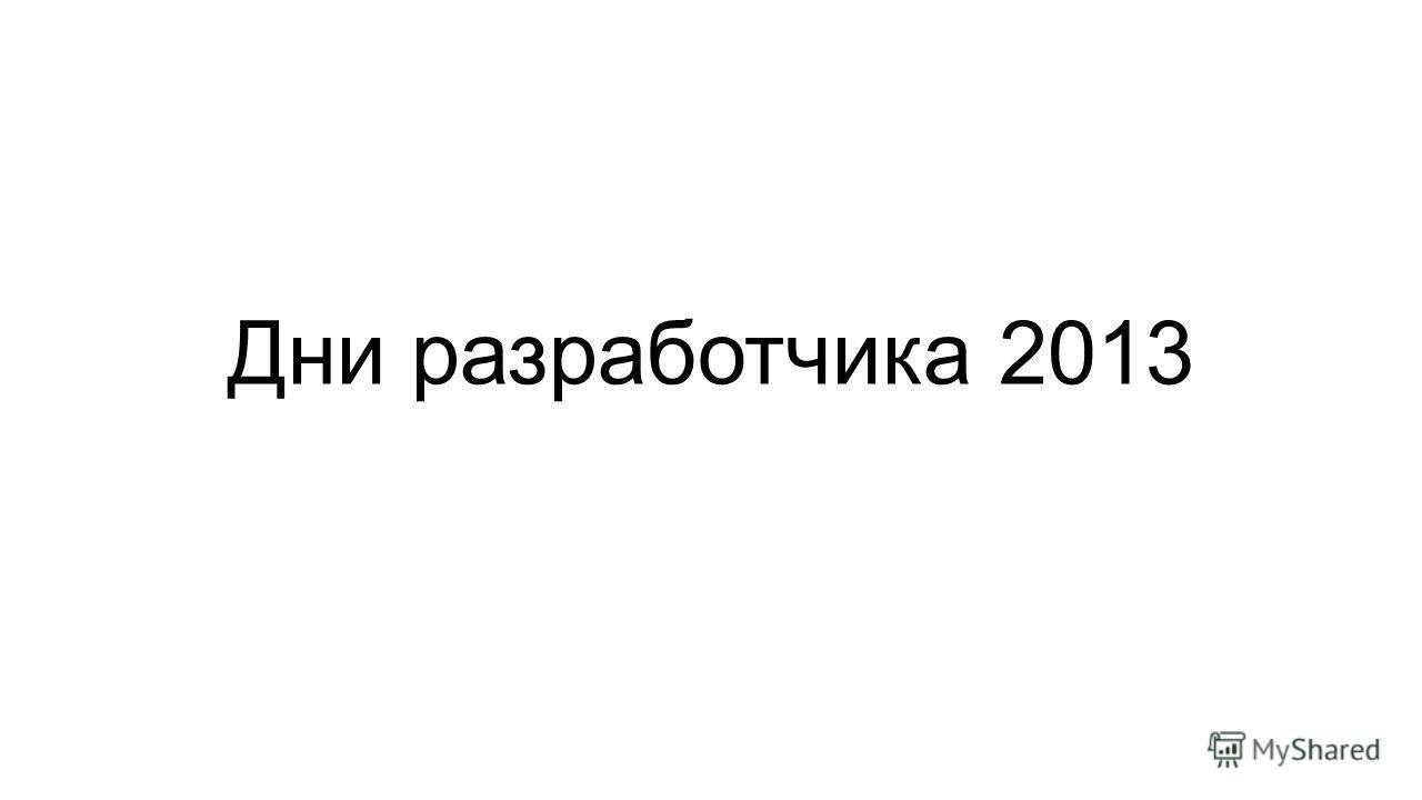 Дни разработчика 2013
