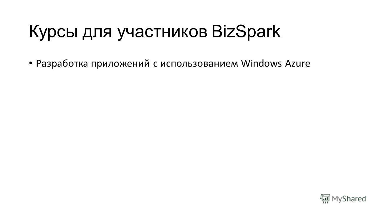 Курсы для участников BizSpark Разработка приложений с использованием Windows Azure