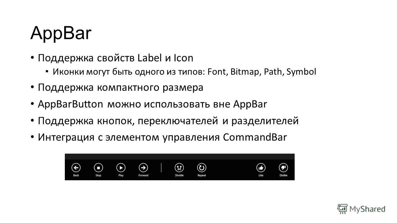 AppBar Поддержка свойств Label и Icon Иконки могут быть одного из типов: Font, Bitmap, Path, Symbol Поддержка компактного размера AppBarButton можно использовать вне AppBar Поддержка кнопок, переключателей и разделителей Интеграция с элементом управл