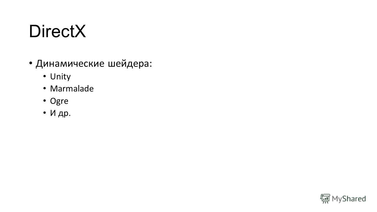 DirectX Динамические шейдера: Unity Marmalade Ogre И др.