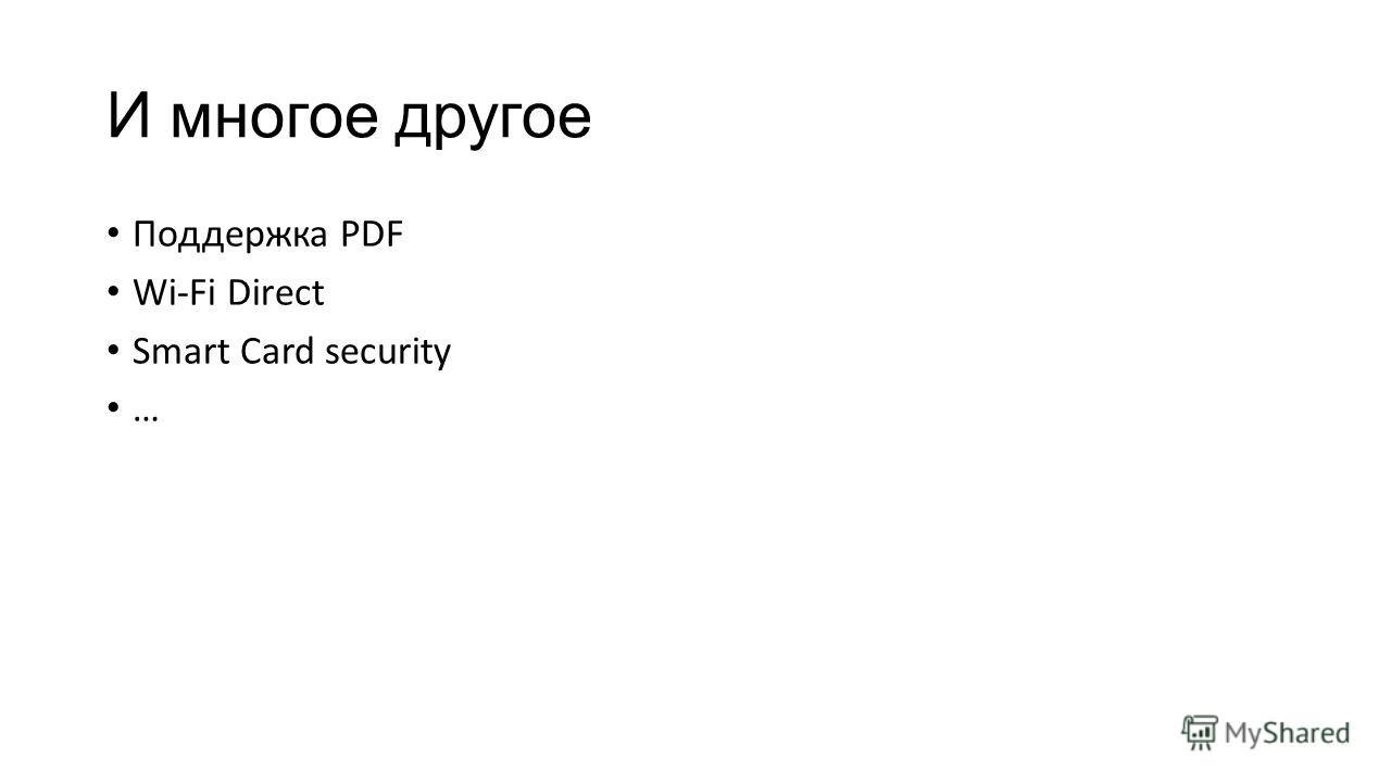 И многое другое Поддержка PDF Wi-Fi Direct Smart Card security …
