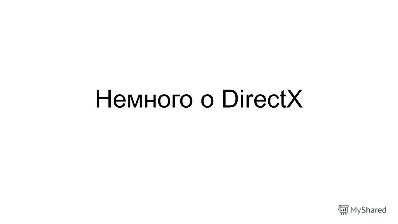 Немного о DirectX