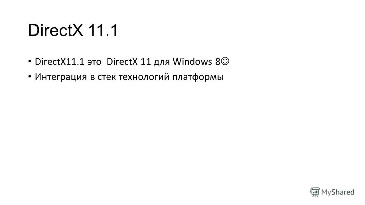 DirectX 11.1 DirectX11.1 это DirectX 11 для Windows 8 Интеграция в стек технологий платформы