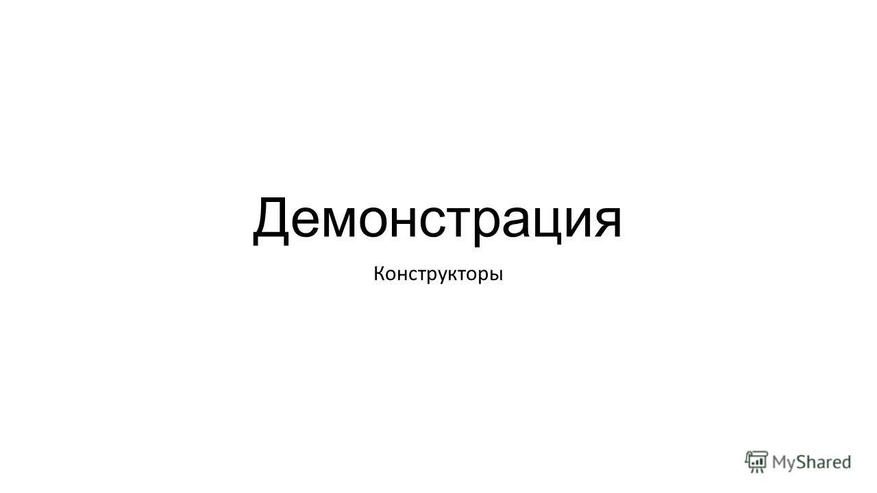 Демонстрация Конструкторы