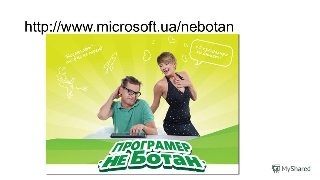 http://www.microsoft.ua/nebotan