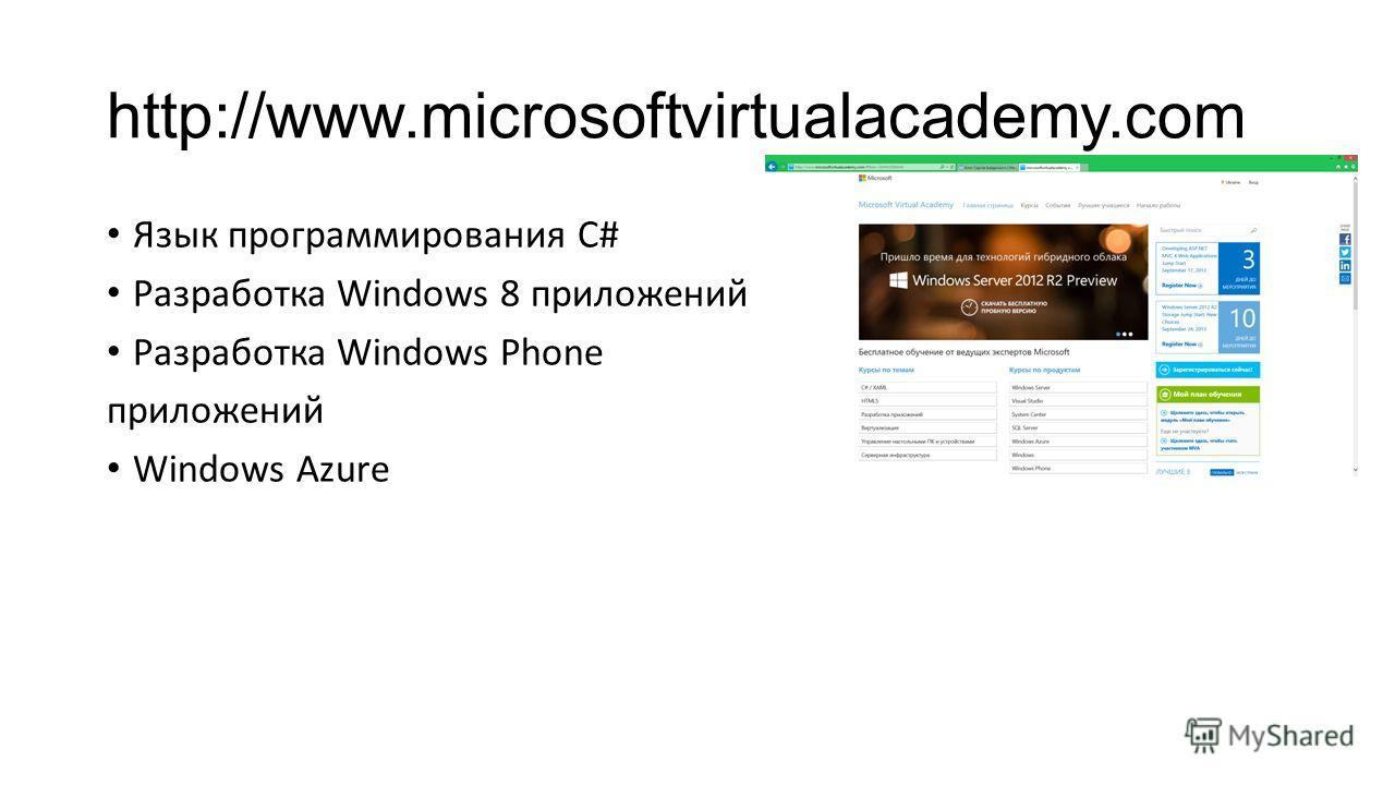 http://www.microsoftvirtualacademy.com Язык программирования C# Разработка Windows 8 приложений Разработка Windows Phone приложений Windows Azure