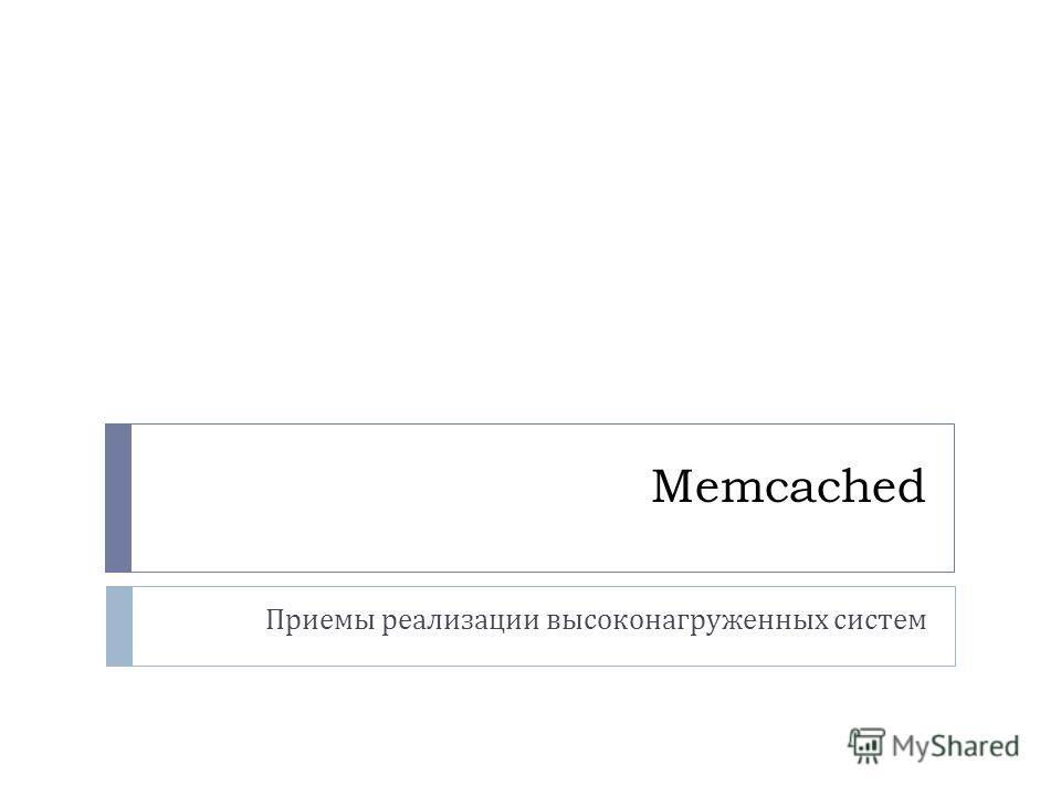 Memcached Приемы реализации высоконагруженных систем