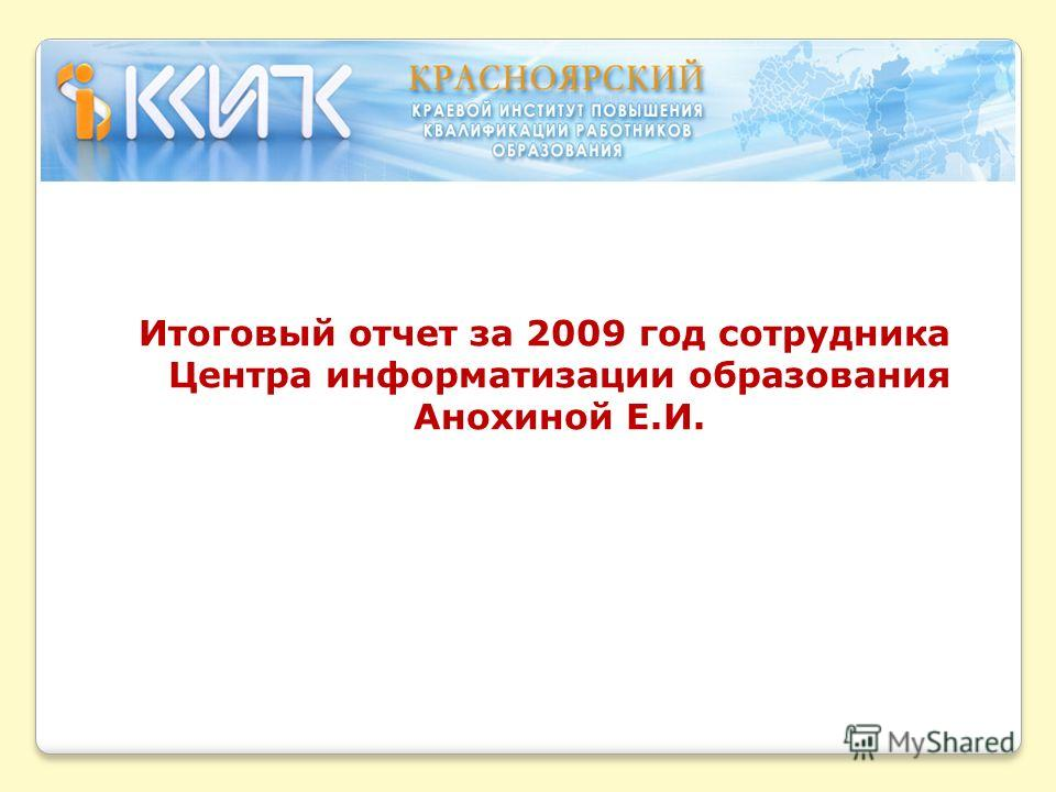 Итоговый отчет за 2009 год сотрудника Центра информатизации образования Анохиной Е.И.