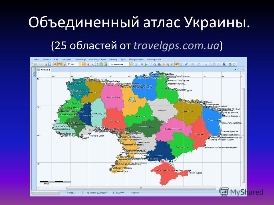 Объединенный атлас Украины. (25 областей от travelgps.com.ua)