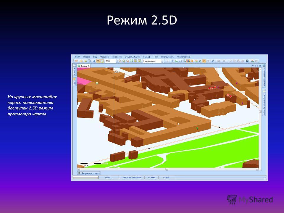 Режим 2.5D На крупных масштабах карты пользователю доступен 2.5D режим просмотра карты.