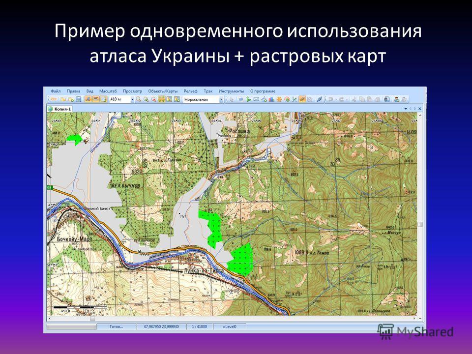 Пример одновременного использования атласа Украины + растровых карт