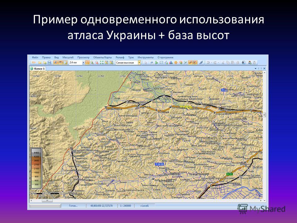 Пример одновременного использования атласа Украины + база высот
