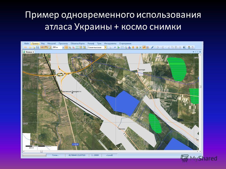 Пример одновременного использования атласа Украины + космо снимки
