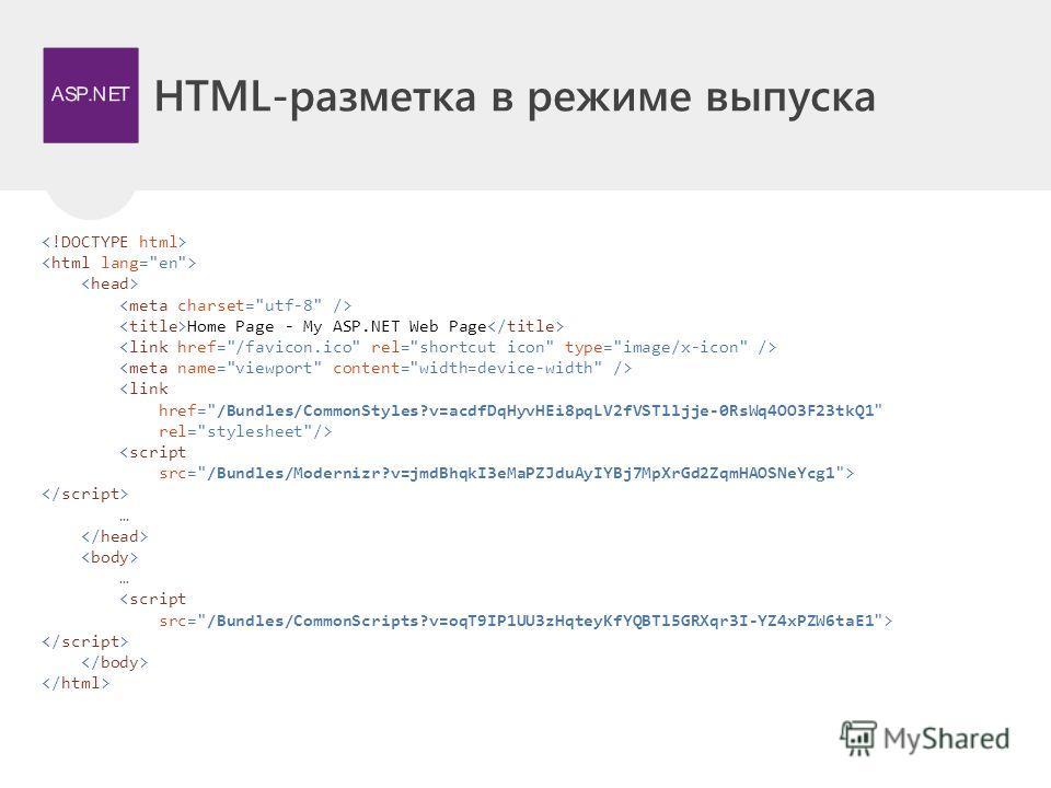 HTML-разметка в режиме выпуска Home Page - My ASP.NET Web Page   … …