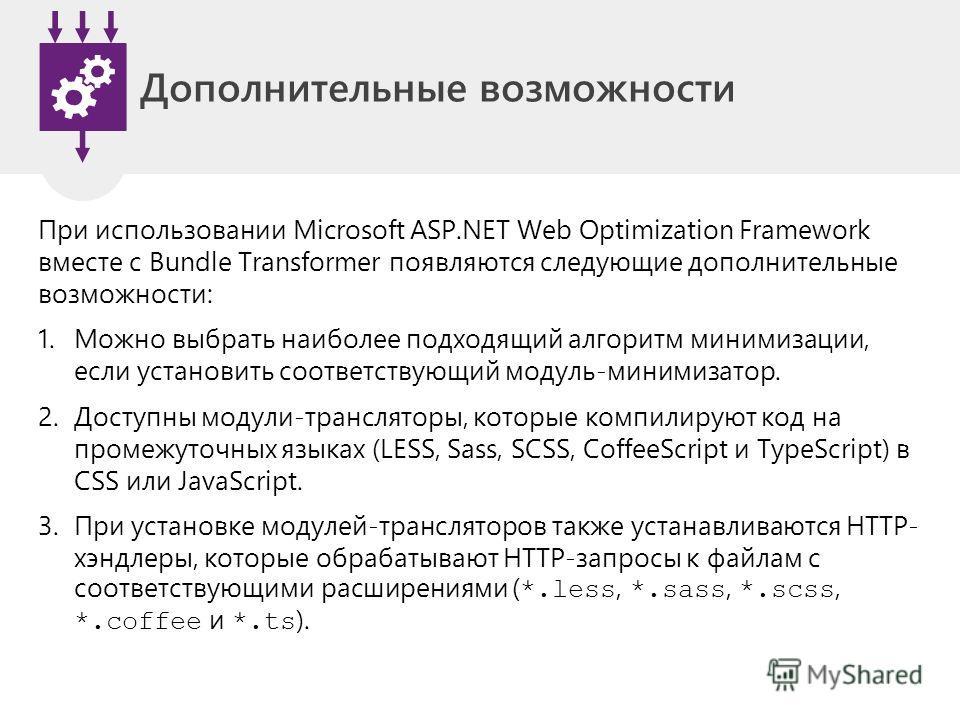 Дополнительные возможности При использовании Microsoft ASP.NET Web Optimization Framework вместе с Bundle Transformer появляются следующие дополнительные возможности: 1.Можно выбрать наиболее подходящий алгоритм минимизации, если установить соответст