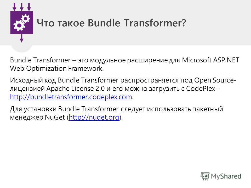 Bundle Transformer – это модульное расширение для Microsoft ASP.NET Web Optimization Framework. Исходный код Bundle Transformer распространяется под Open Source- лицензией Apache License 2.0 и его можно загрузить с CodePlex - http://bundletransformer